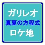 ロケ地「映画ガリレオ 真夏の方程式」