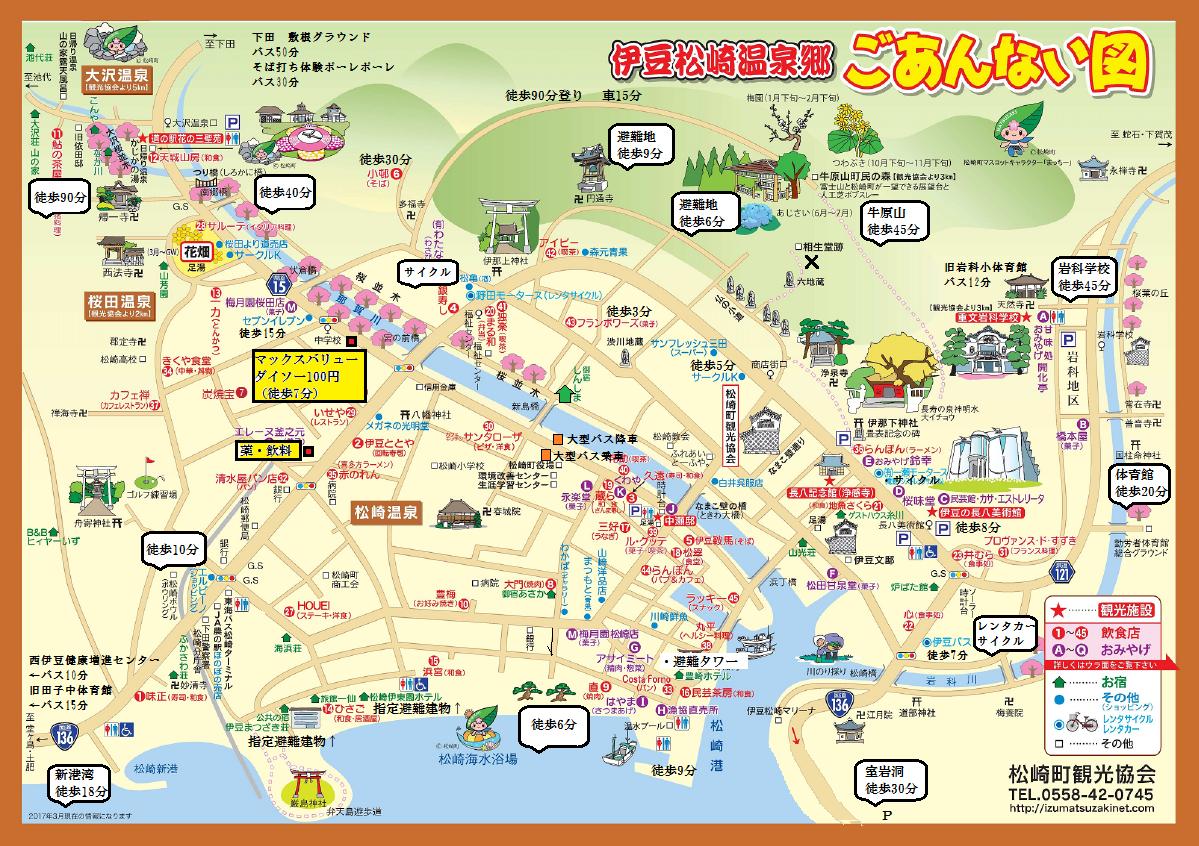 合宿便利マップ-松崎