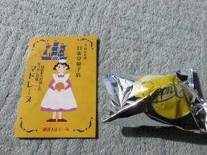 下田のお菓子2