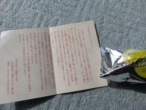 下田のお菓子3