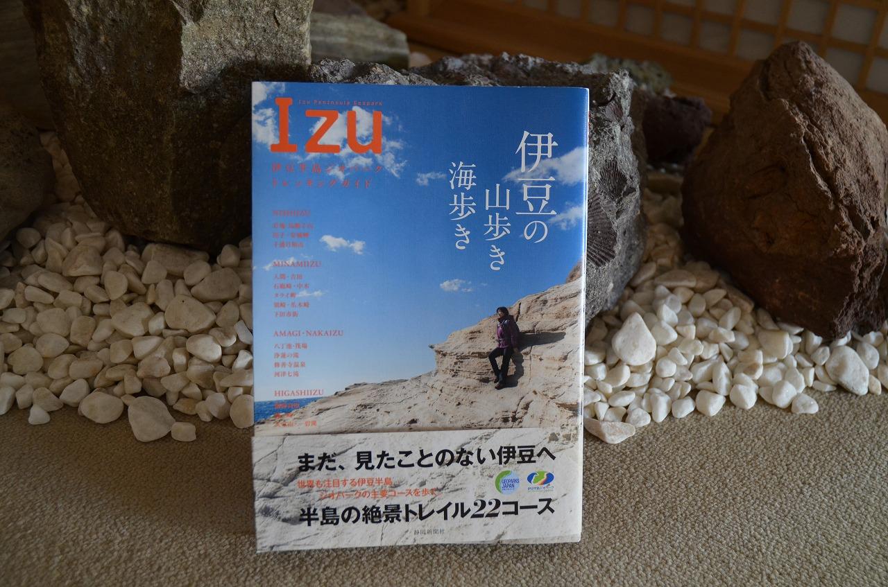 伊豆の山歩き・海歩き