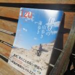 IZU 山歩き 海歩き1