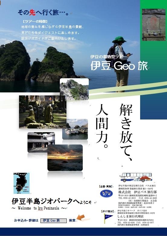 伊豆Geo旅 2017