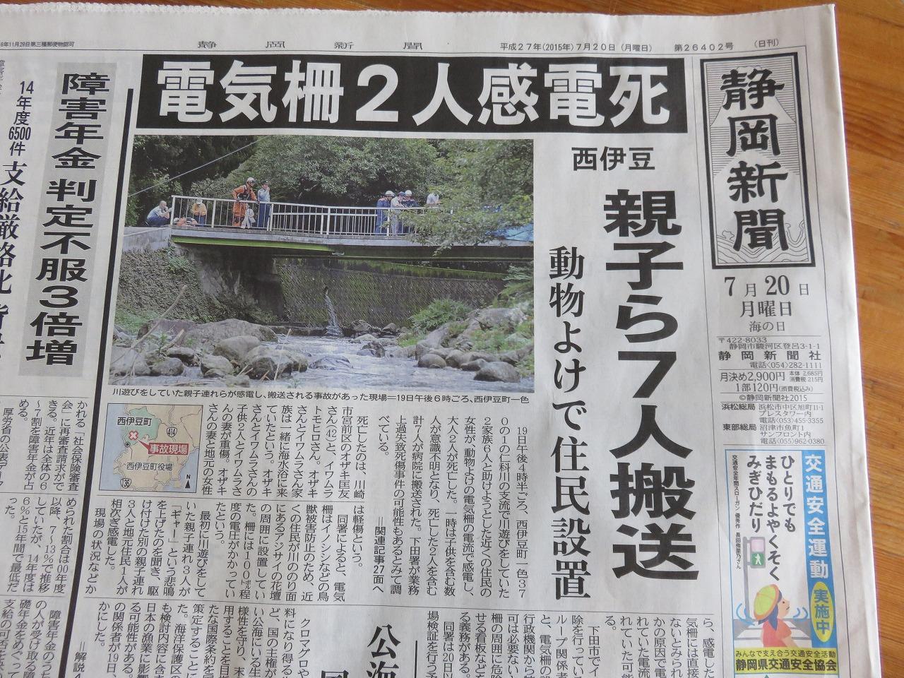 静岡新聞1