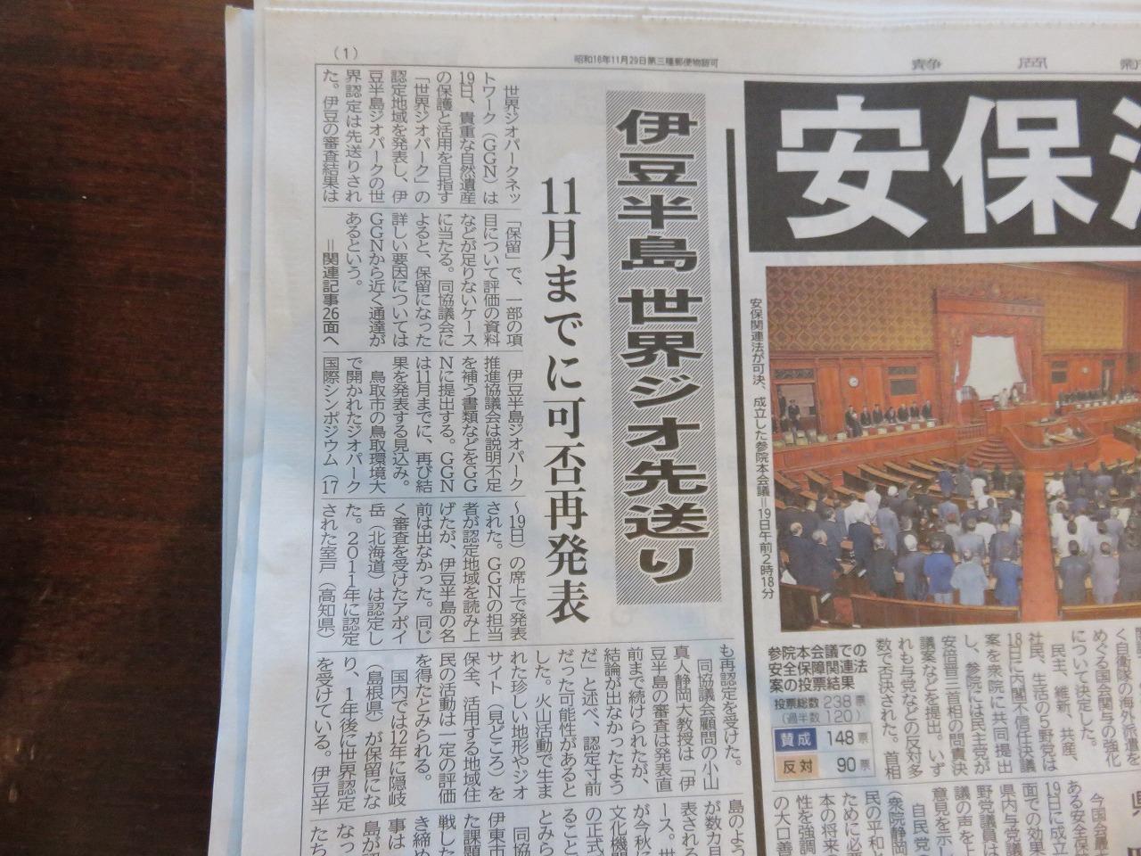 静岡新聞さん