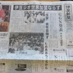 伊豆新聞さん