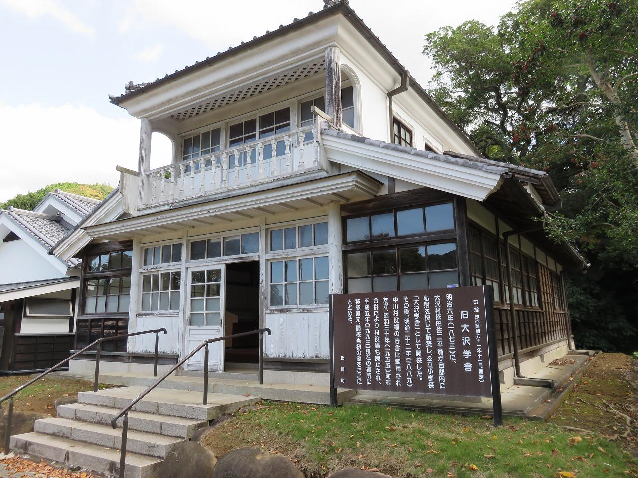 旧大沢学舎