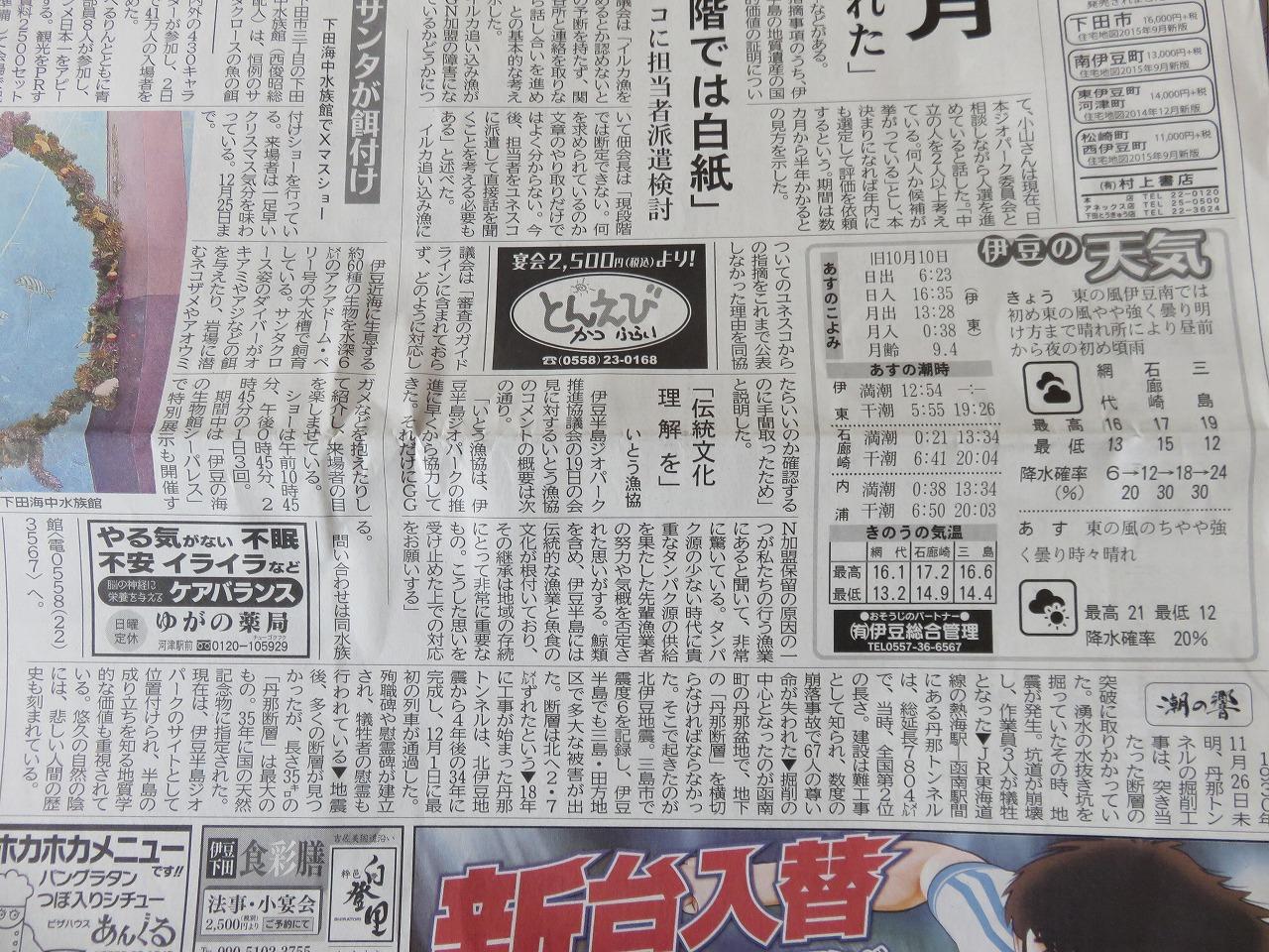 伊豆新聞2