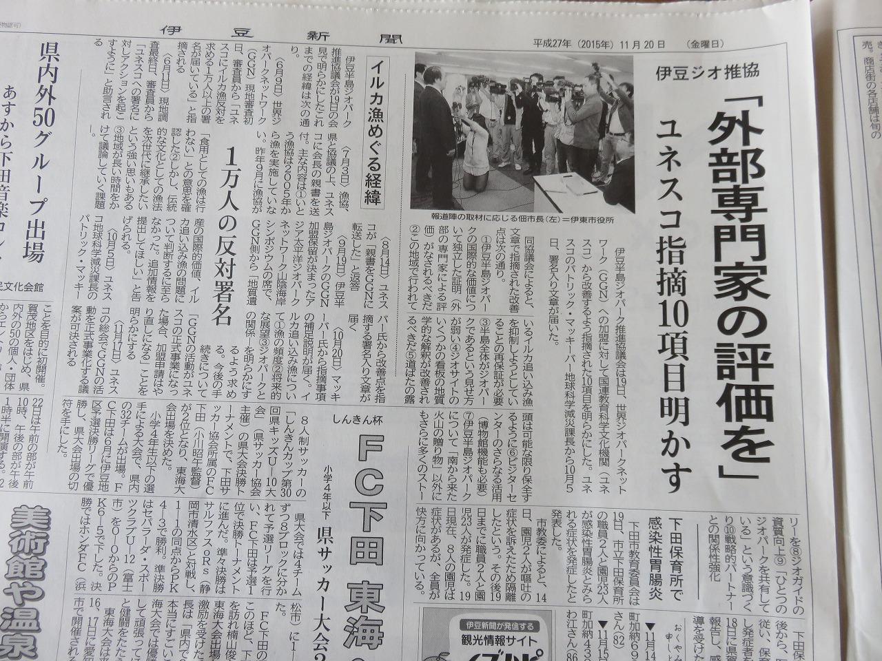 伊豆新聞3