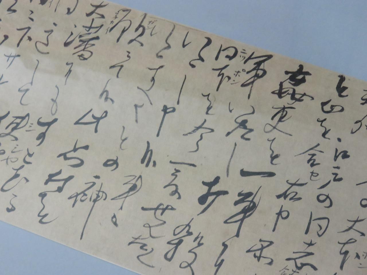 有名な手紙