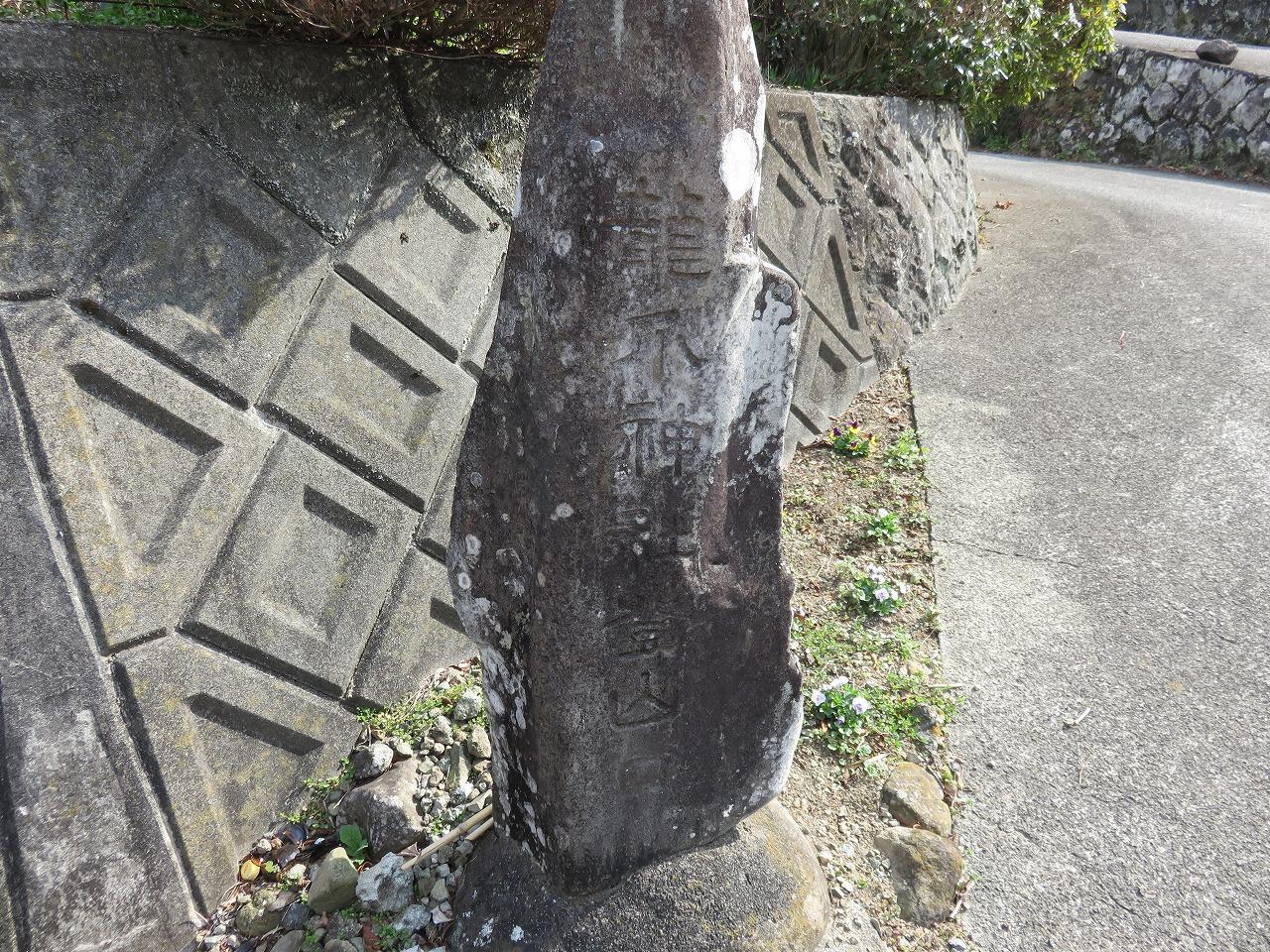 龍爪神社入口