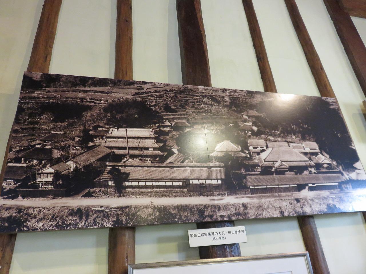 昔の旧依田邸
