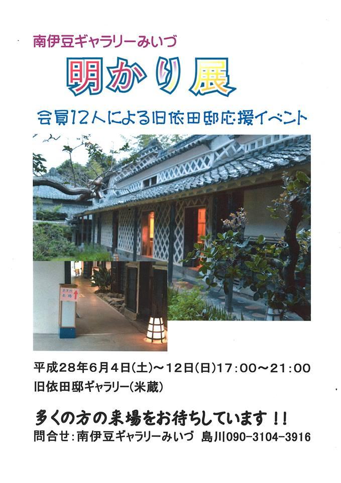 依田邸イベント2016