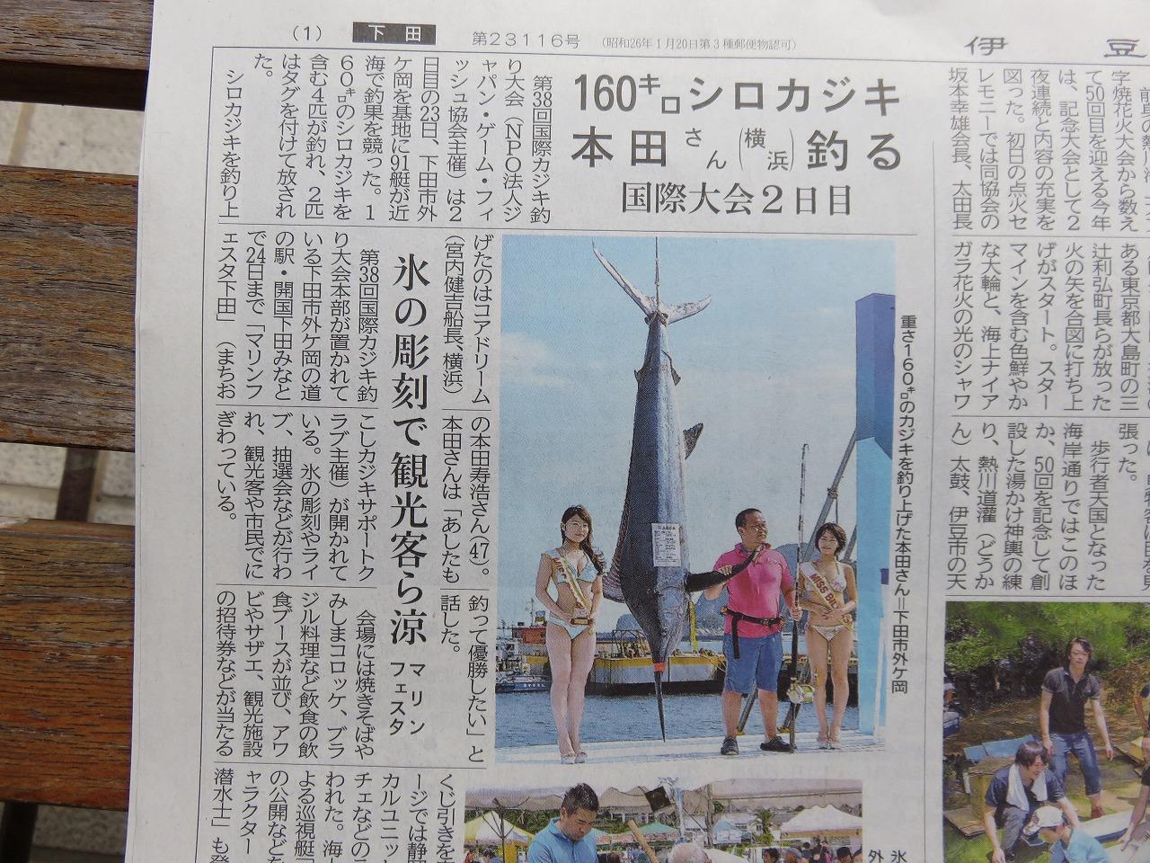 今日の伊豆新聞さんです