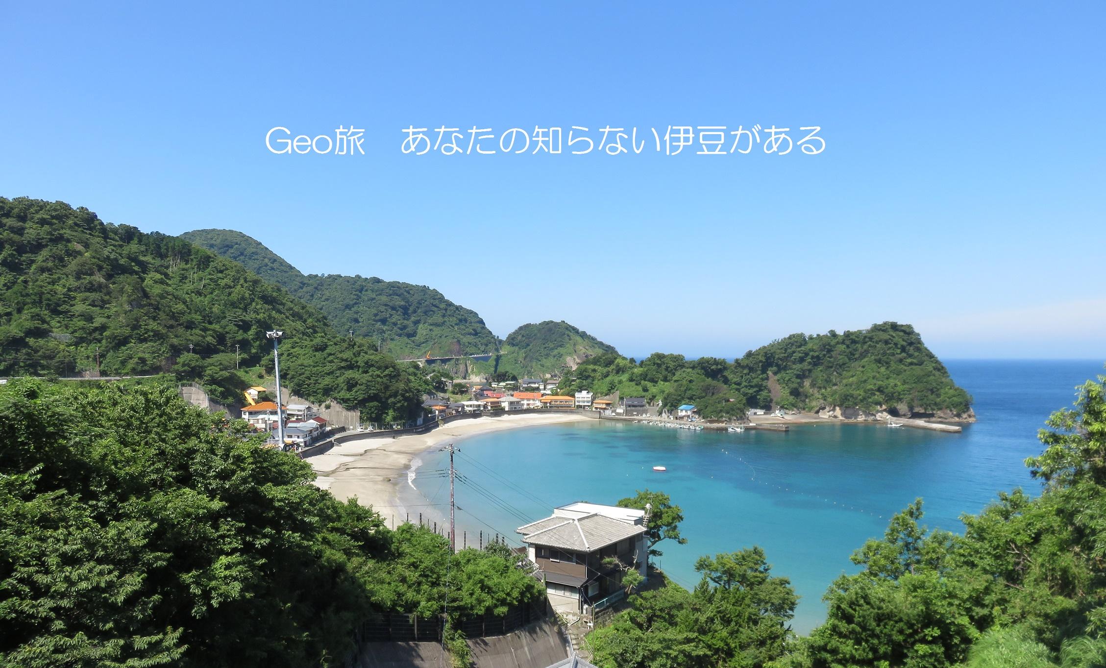 伊豆Geo旅