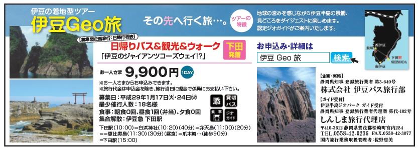 産経新聞2016