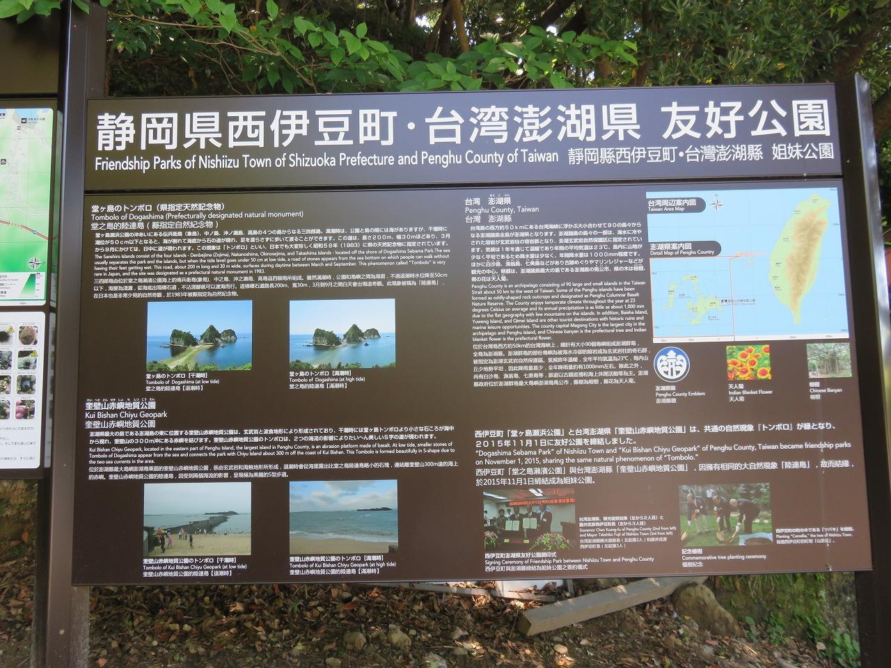 台湾と姉妹公園