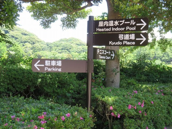 敷根公園3