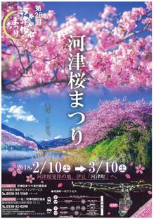 28-kawadu-omote