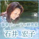 温泉ビューティー@石井宏子