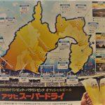 静岡県内 五輪合宿地